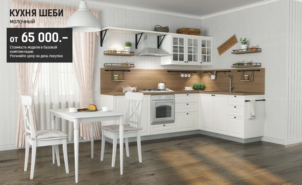 кухни пермь каталог фото цены чу